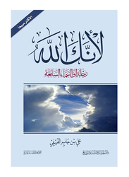 Because You are God, Paperback Book, By: Ali Bin Jaber Al Faify