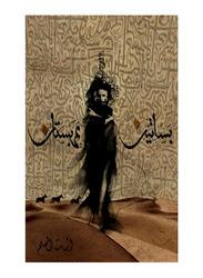 Basateen Arabistan, Paperback Book, By: I.B. Prentice