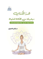 This Book Will Free You From Negative Energy, Paperback Book, By: Bashayer Al Mansouri