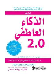 2.0 Emotional Intelligence, Paperback Book, By: Travis Bradbury and Jane Greaves