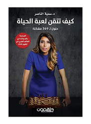 How to Master the Game of Life, Paperback Book, By: Dr. Somaya Al Nasser