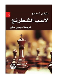 Chess Player, Paperback Book, By: Stefan Zweig