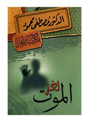 Death Mystery, Paperback Book, By: Mustafa Mahmoud