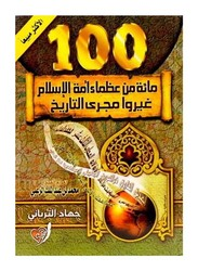 One Hundred of the Greats of the Nation of Islam Changed the Course of History, Paperback Book, By: Jihad Al-Turbani