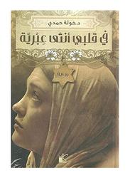 In My Heart A Hebrew Female, Paperback Book, By: Khawla Hamdy