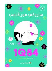 1Q84 Book Two Jul-Sept, Paperback Book, By: Haruki Murakami