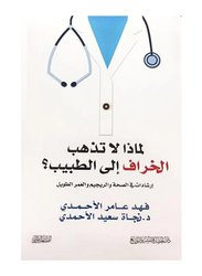 Why Don't The Sheep Go To The Doctor, Hardcover Book, By: Ahmed Amiri
