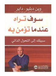 Sawfa Taraho Endma Tomen Beh, Paperback Book, By: Dyer Wayne