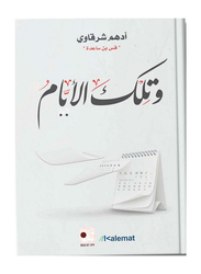 Those Days, Paperback Book, By: Adham Al sharqawi
