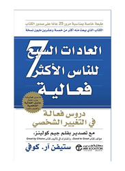 The Seven Habits of Highly Effective People, Paperback Book, By: Stephen R Covey