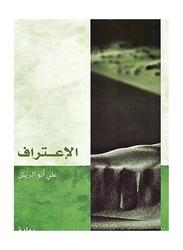 Confession, Paperback Book, By: Ali Abu Al-Rish
