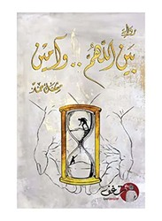 Between Allahuma & Amen 3rd edition, Paperback Book, By: Mushaal Hamad