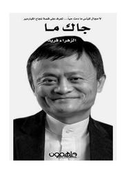 Jack Ma The Millionaire's Story, Paperback Book, By: Zahra Farid