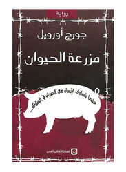 Animal Farm, Paperback Book, By: Mohammed Mustafa