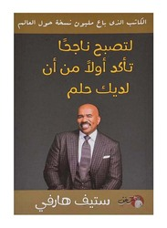 To Become Successful First Make Sure You Have A Dream, Paperback Book, By: Steve Harvey
