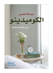 Comedians: Lessons in Love and Life, Paperback Book, By: Abdullah Al-Nuaimi