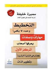 Planning Alone is Not Enough, Paperback Book, By: Samira Khalifa