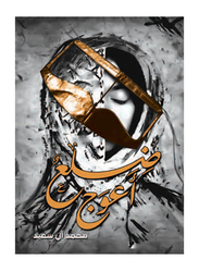 Broken Rib 1st Edition, Paperback Book, By: Mohammed Al Saeed