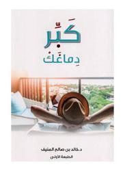 Grow Your Mind 3rd Edition, Paperback Book, By: Khalid Bin Saleh Al Munif