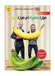 Green Banana or Yellow Banana (Green Banana or Yellow Banana), Paperback Book, By: Ahmad Abdul Malek