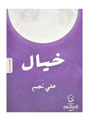 Shadow (Fantasy), Paperback Book, By: Ali Najem