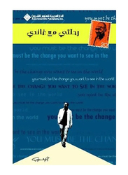 My Journey with Gandhi, Paperback Book, By: Ahmed Shuqairi