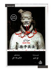 The Art of War (Arabic), Paperback Book, By: Sun Tzu