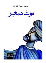 A Small Death, Paperback Book, By: Mohamed Hassan Alwan