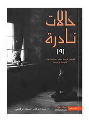 Rare Cases: Part Four, Paperback Book, By: Abdul Wahab Al Refaie