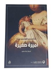 Little Princess, Paperback Book, By: Frances Hugson Burnet