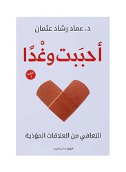 I Loved Tomorrow, Paperback Book, By: Emad Rashad Othman