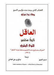 Sapiens (Arabic), Paperback Book, By: Yuval Noah Harari
