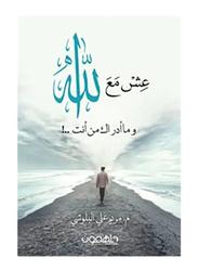 Live with God, Paperback Book, By: Maryam Ali Al Balushi