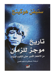A Brief History of Time, Paperback Book, By: Stephen Hawking