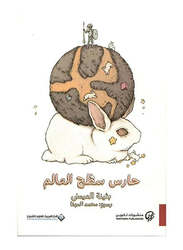 Guardian of the World's Surface, Paperback Book, By: Buthaina Al-Issa