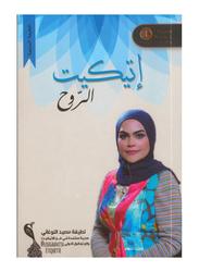 Etiquette of the Soul, Paperback Book, By: Latifa Saeed Al Lougani