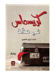 Christmas In Makkah, Paperback Book, By: Ahmed Khairy Al-Omari