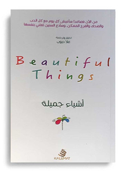 Pretty Beautiful Things, Paperback Book, By: Ola Diop