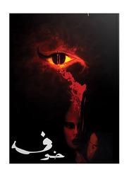Fear, Hardcover Book, By: Abdul Rahman Raafat Al-Basha