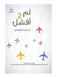 Lam Afshal 2, Paperback Book, By: Maryam Albalushi
