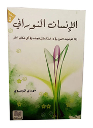 Insan Al Norani, Paperback Book, By: Mahdi Al Mosawi