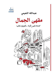 The Beauty Cafe An Attempt to Understand Life, Paperback Book, By: Abdullah Al Nuaimi