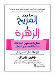 Byond Mars Ma Bad Al Merekh, Paperback Book, By: John Gray