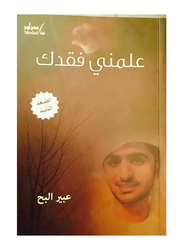 Teach Me Losing You, Paperback Book, By: Boukuntar Al-Hassan