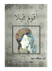 Make a Say, Paperback Book, By: Sultan Musa Al Musa