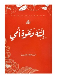 You Became My Mothers Prayer 1st Edition, Paperback Book, By: Maryam Al Afaad Al Mansoori