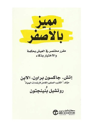 Marked in Yellow: A Brief Course on Living Wisely and Choosing Intelligently, Paperback Book, By: H, Jackson Brown and Rochelle Bennington