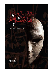 Haroun My Brother, Paperback Book, By: Fouad Hamdi Bseiso