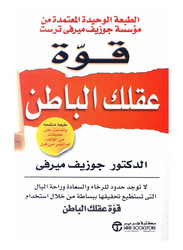 The Power of Your Subconscious Mind (Arabic), Paperback Book, By: Joseph Murphy