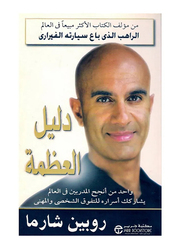 The Greatness Guide Part One, Paperback Book, By: Robin Sharma